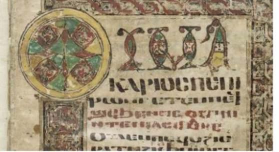 Koptischer Psalter, 11./12. Jh.  © Ägyptisches Museum und Papyrussammlung. Staatliche Museen zu Berlin