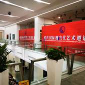 Chongqing International Modern & Contemporary Art Exhibition