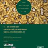 Russian Antique Salons 2012