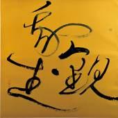 Tong Yangtze, Contemplate My Life (Guan Wo Sheng) Courtesy of Michael Goedhuis, London   New York   Beijing