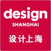Design Shanghai 2020 (c) Design Shanghai