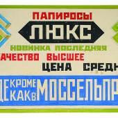 """Alexander Michailowitsch Rodtschenko, Entwurf eines Reklameplakats für Papirossy der Marke """"Lux"""", 1923/1957, Sepherot Foundation (Liechtenstein) © 2015, ProLitteris, Zürich"""